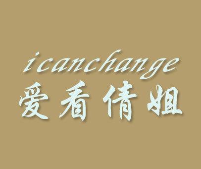 爱看倩姐-ICANCHANGE