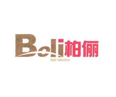 柏俪-BOLIELECTRIC