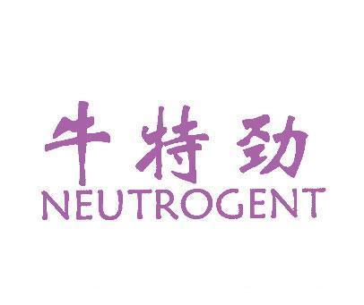 牛特劲-NEUTROGENT