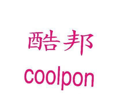 酷邦-COOLPON
