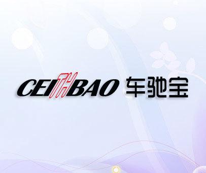 车驰宝-CETHIBAO