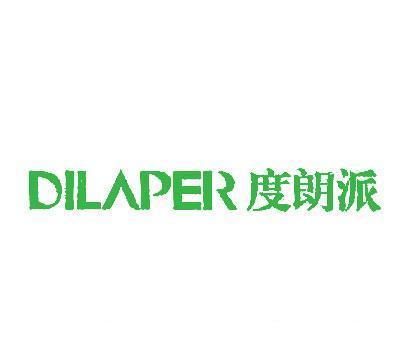 度朗派-DILAPER