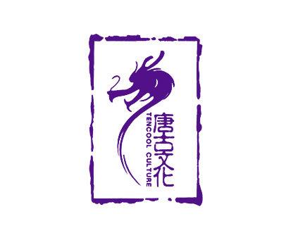 唐古文化-TENCOOLCULTURE