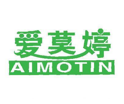 爱莫婷-AIMOTIN