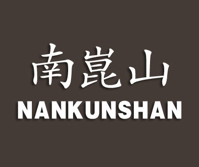 南崑山-NANKUNSHAN