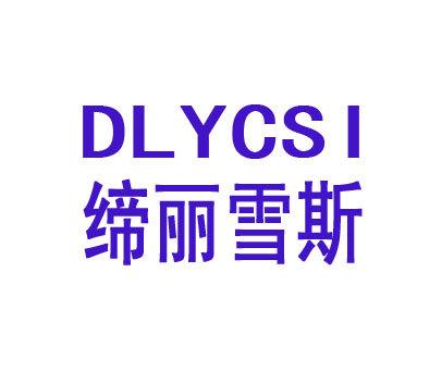 缔丽雪斯-DLYCSI