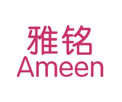 雅铭-AMEEN