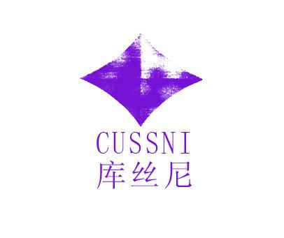 库丝尼-CUSSNI