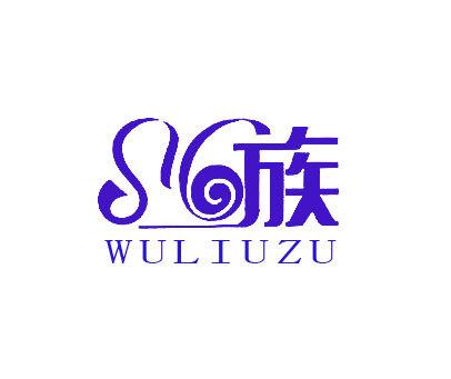 族-WULIUZU-56