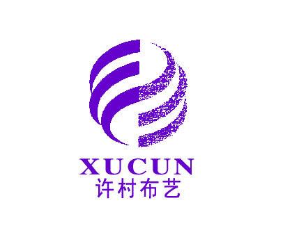 许村布艺-XUCUN