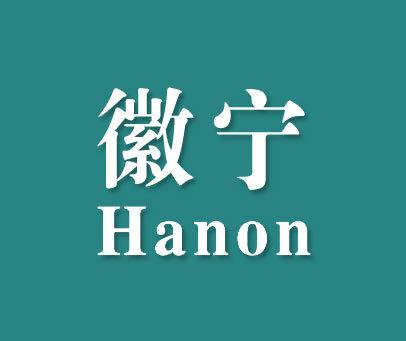 徽宁-HANON