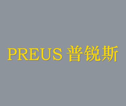 普锐斯-PREUS