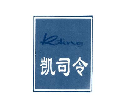 凯司令-KSLING