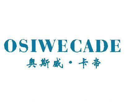 奥斯威卡帝-OSIWECADE