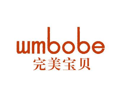 完美宝贝-WMBOBE