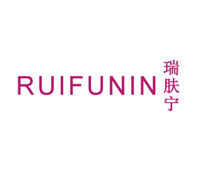瑞肤宁-RUIFUNIN