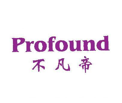 不凡帝-PROFOUND