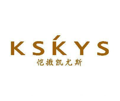 恺撒凯尤斯-KSKYS