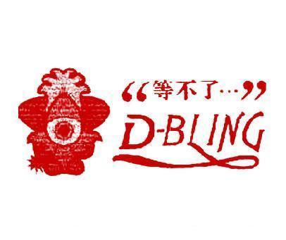 等不了-DBLING