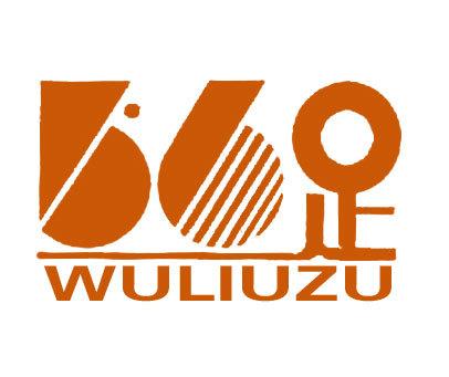 足-WULIUZU-56