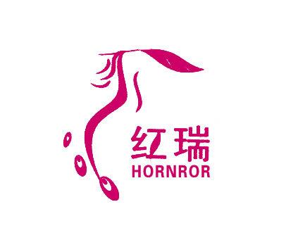 红瑞-HORNROR