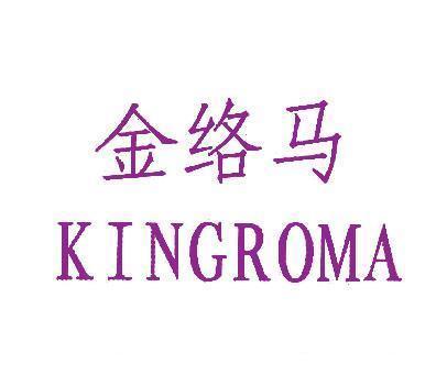 金络马-KINGROMA