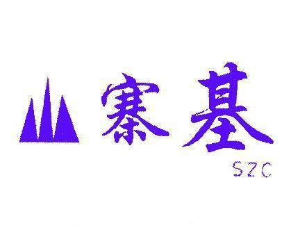 山寨基-SZC