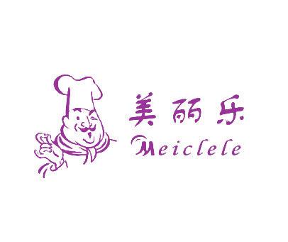 美丽乐-MEICLELE