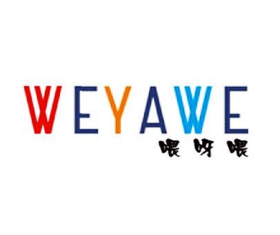 喂呀喂-WEYAWE