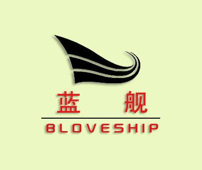 蓝舰-BLOVESHIP