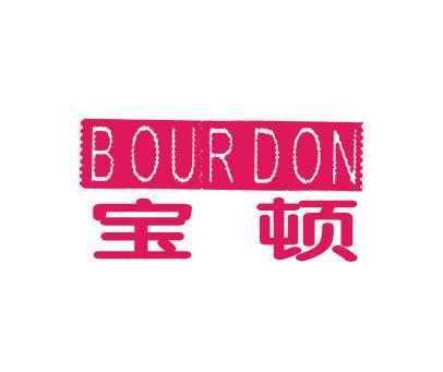 宝顿-BOURDON