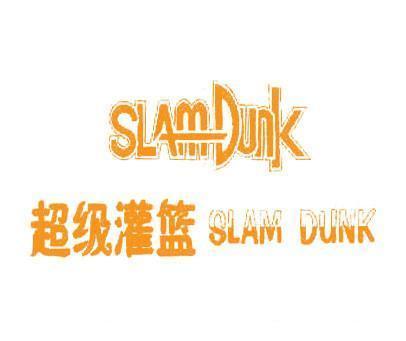 超级灌篮-SLAMDUNK