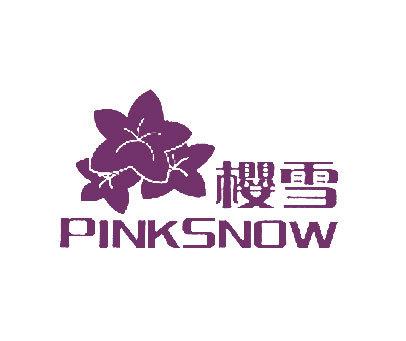 樱雪-PINKSNOW