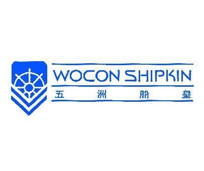 五洲船皇-WOCONSHIPKIN