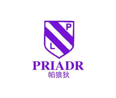 帕狼狄-PL-PRIADR