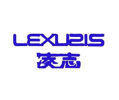 凌志-LEXUZIS