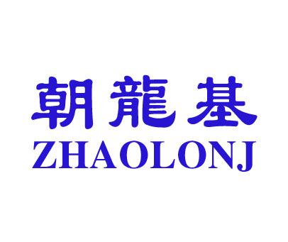 朝龙基-ZHAOLONJ