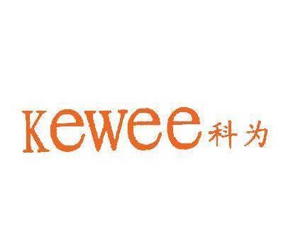 科为-KEWEE