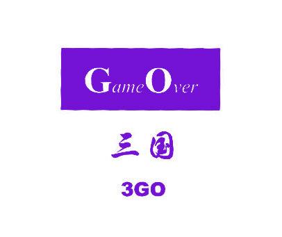 三国-GO-GAMEOVER-3