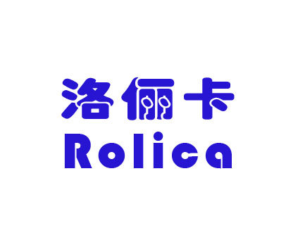 洛俪卡-ROLICA