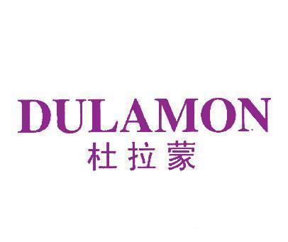 杜拉蒙-DULAMON