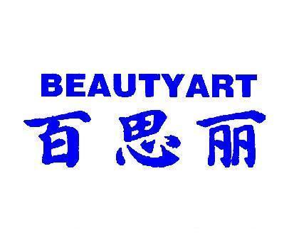 百思丽-BEAUTYART