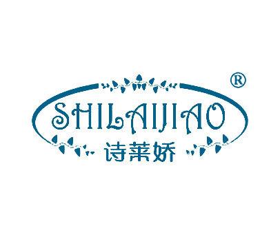 诗莱娇-SHILAIJIAO