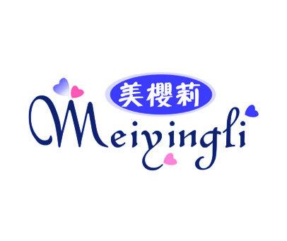 美樱莉-MEIYINGLI