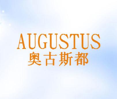 奥古斯都-AUGUSTUS