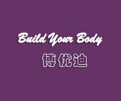 博优迪-BUILDYOURBODY