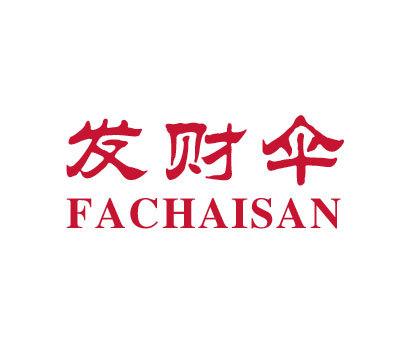 发财伞-FACHAISAN