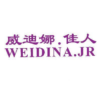 威迪娜佳人-.-WEIDINA.JR