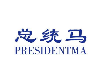 总统马-PRESIDENTMA