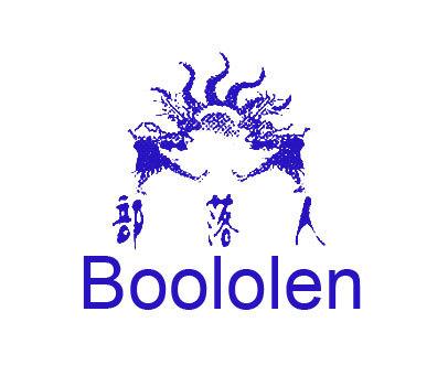 部落人-BOOLOLEN